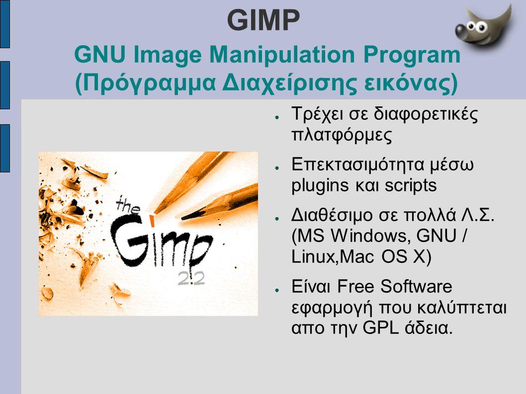 GIMP GNU Image Manipulation Program (Πρόγραμμα Διαχείρισης εικόνας) ● Τρέχει σε διαφορετικές πλατφόρμες ● Еπεκτασιμότητα μέσω plugins και scripts ● Δι