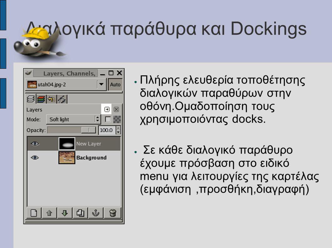 Διαλογικά παράθυρα και Dockings ● Πλήρης ελευθερία τοποθέτησης διαλογικών παραθύρων στην οθόνη.Ομαδοποίηση τους χρησιμοποιόντας docks. ● Σε κάθε διαλο