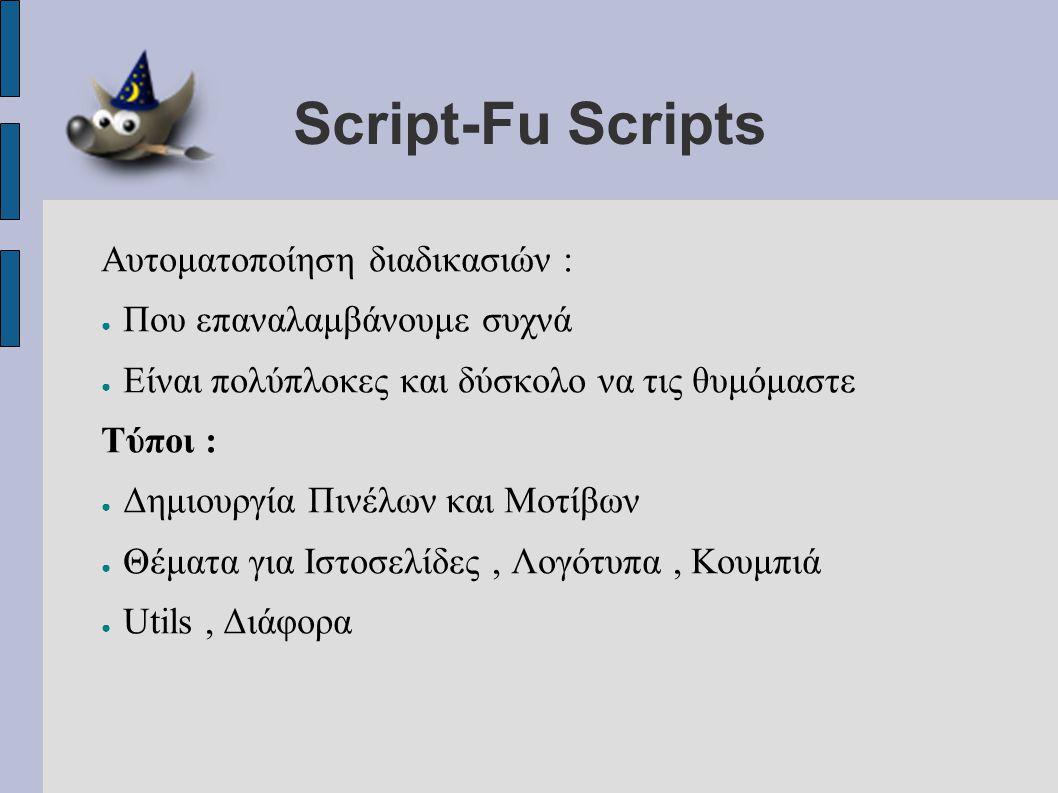 Script-Fu Scripts Αυτοματοποίηση διαδικασιών : ● Που επαναλαμβάνουμε συχνά ● Είναι πολύπλοκες και δύσκολο να τις θυμόμαστε Τύποι : ● Δημιουργία Πινέλω
