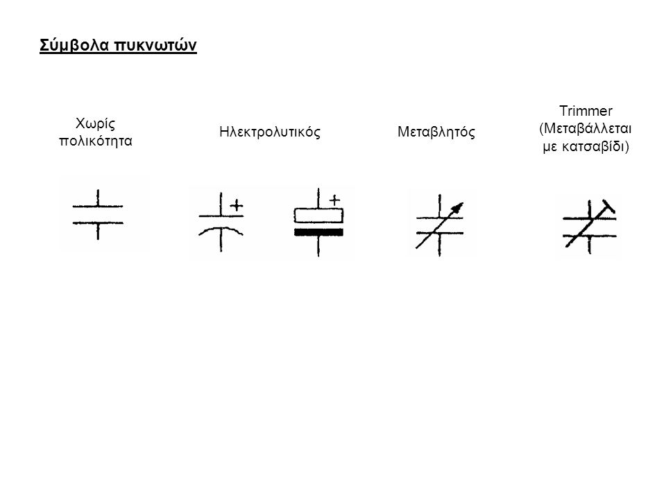 Σύμβολα πυκνωτών Χωρίς πολικότητα ΗλεκτρολυτικόςΜεταβλητός Trimmer (Μεταβάλλεται με κατσαβίδι)