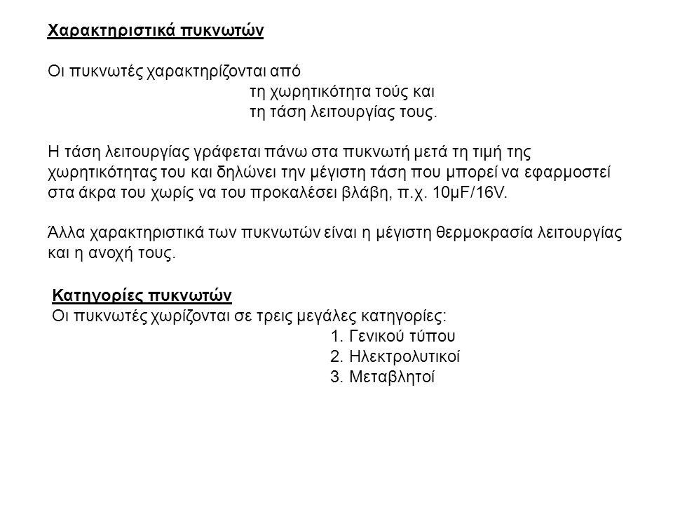 Χαρακτηριστικά πυκνωτών Οι πυκνωτές χαρακτηρίζονται από τη χωρητικότητα τούς και τη τάση λειτουργίας τους.