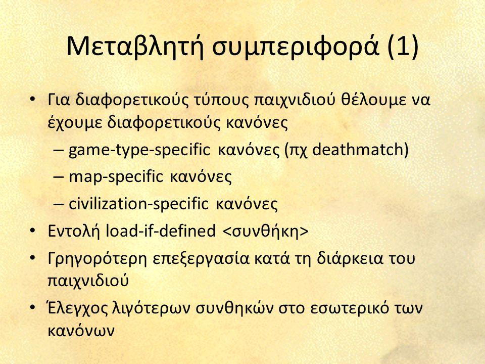 Μεταβλητή συμπεριφορά (1) Για διαφορετικούς τύπους παιχνιδιού θέλουμε να έχουμε διαφορετικούς κανόνες – game-type-specific κανόνες (πχ deathmatch) – m