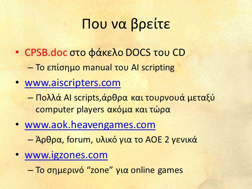 Που να βρείτε CPSB.doc στο φάκελο DOCS του CD – Το επίσημο manual του AI scripting www.aiscripters.com – Πολλά AI scripts,άρθρα και τουρνουά μεταξύ computer players ακόμα και τώρα www.aok.heavengames.com – Άρθρα, forum, υλικό για το AOE 2 γενικά www.igzones.com – Το σημερινό zone για online games