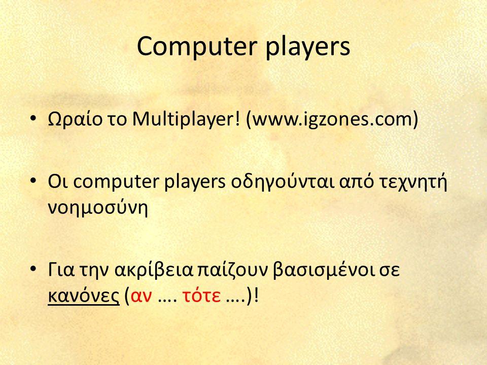 Computer players Ωραίο το Multiplayer! (www.igzones.com) Οι computer players οδηγούνται από τεχνητή νοημοσύνη Για την ακρίβεια παίζουν βασισμένοι σε κ