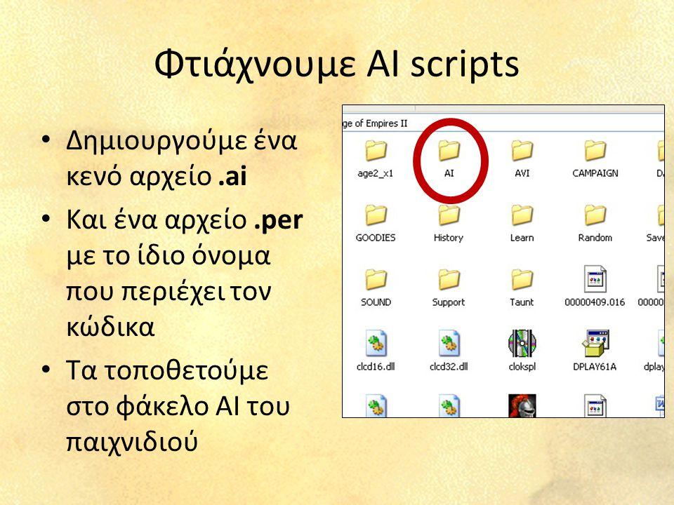 Φτιάχνουμε AI scripts Δημιουργούμε ένα κενό αρχείο.ai Και ένα αρχείο.per με το ίδιο όνομα που περιέχει τον κώδικα Τα τοποθετούμε στο φάκελο AI του παι