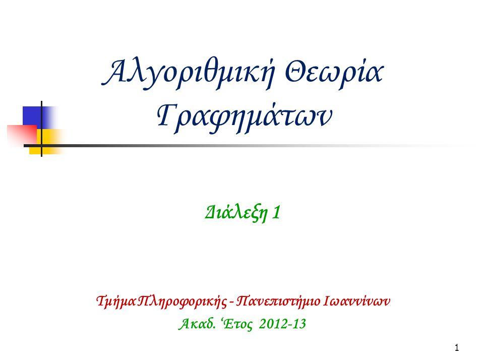 1 Αλγοριθμική Θεωρία Γραφημάτων Ακαδ.