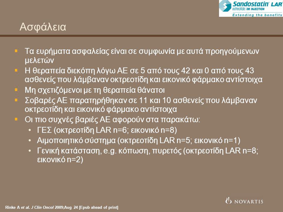 Ασφάλεια  Τα ευρήματα ασφαλείας είναι σε συμφωνία με αυτά προηγούμενων μελετών  Η θεραπεία διεκόπη λόγω ΑΕ σε 5 από τους 42 και 0 από τους 43 ασθενε