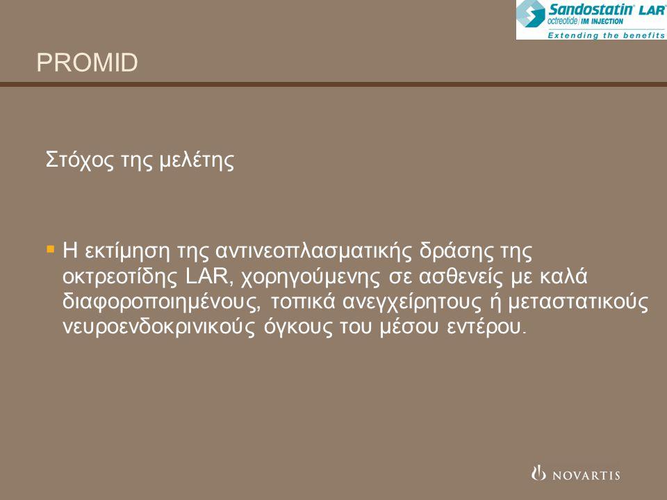 PROMID Σχεδιασμός Μελέτης Σχεδιασμός Μελέτης  Πρόκειται για διπλή τυφλή, τυχαιοποιημένη, ελεγχόμενη με εικονικό φάρμακο, πολυκεντρική, προοπτική μελέτη, φάσεως III.