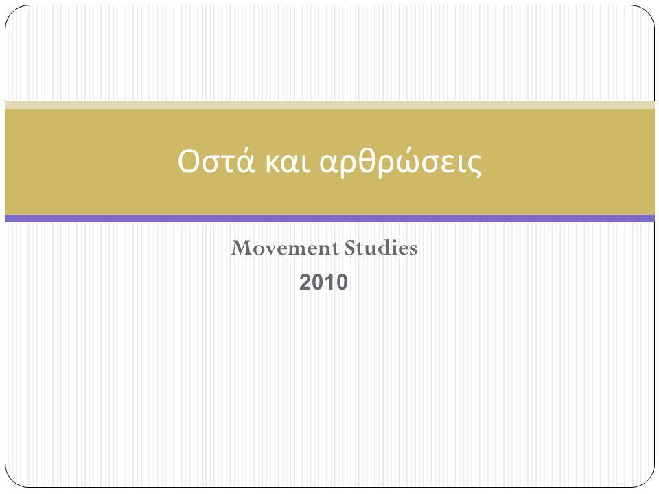 Movement Studies 2010 Οστά και αρθρώσεις