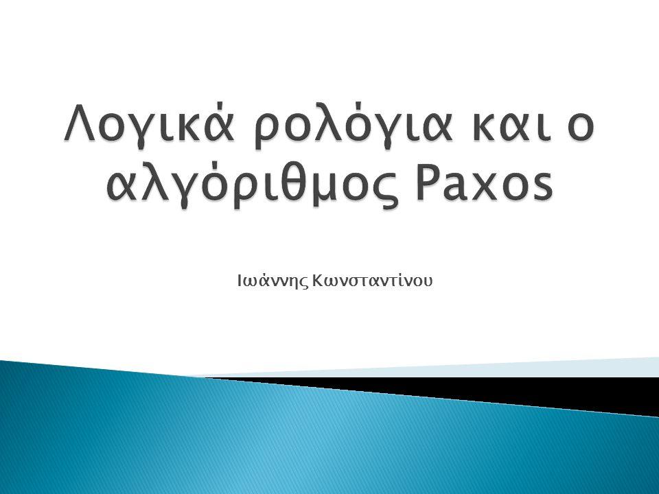  ACID: Κατοχύρωση ατομικότητας, συνέπειας απομόνωσης και διάρκειας συναλλαγών.