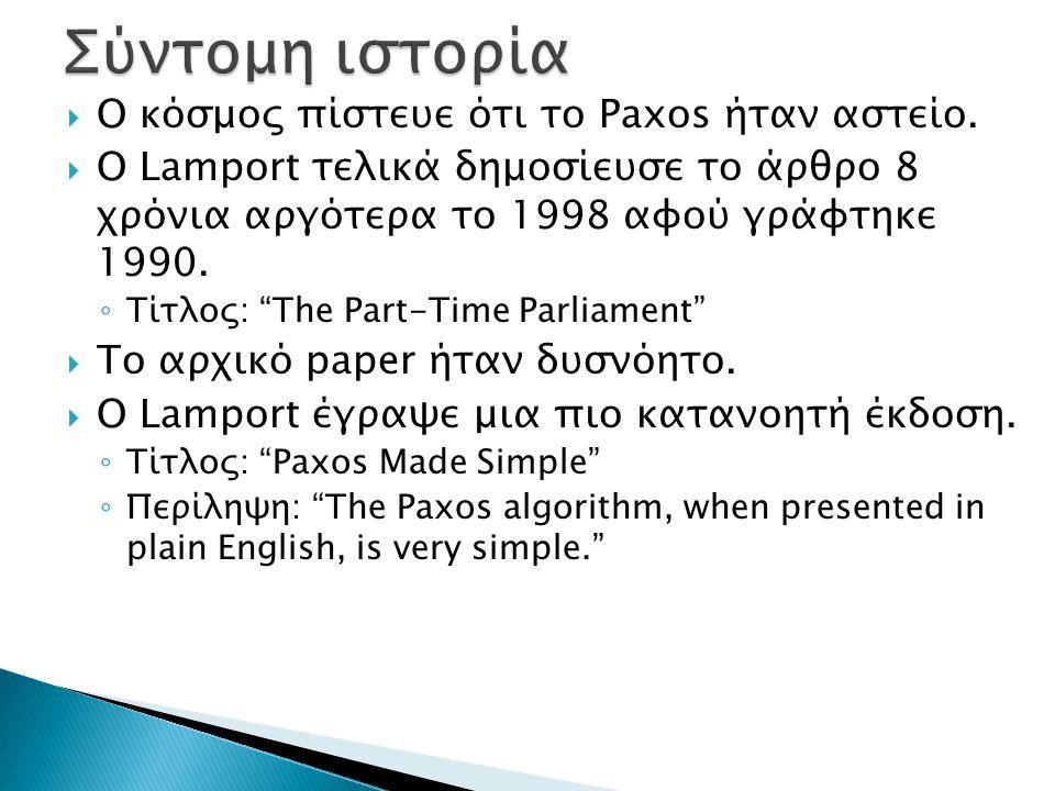 """ Ο κόσμος πίστευε ότι το Paxos ήταν αστείο.  Ο Lamport τελικά δημοσίευσε το άρθρο 8 χρόνια αργότερα το 1998 αφού γράφτηκε 1990. ◦ Τίτλος: """"The Part-"""