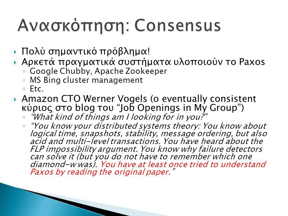 Πολύ σημαντικό πρόβλημα!  Αρκετά πραγματικά συστήματα υλοποιούν το Paxos ◦ Google Chubby, Apache Zookeeper ◦ MS Bing cluster management ◦ Etc.  Am