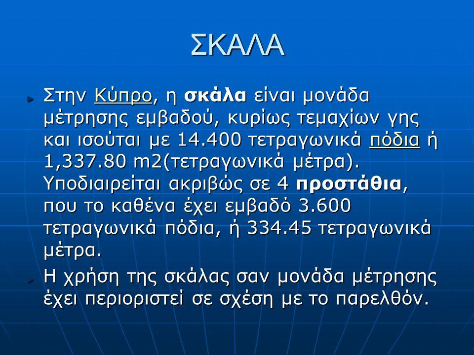 ΣΚΑΛΑ Στην Κύπρο, η σκάλα είναι μονάδα μέτρησης εμβαδού, κυρίως τεμαχίων γης και ισούται με 14.400 τετραγωνικά πόδια ή 1,337.80 m2(τετραγωνικά μέτρα).