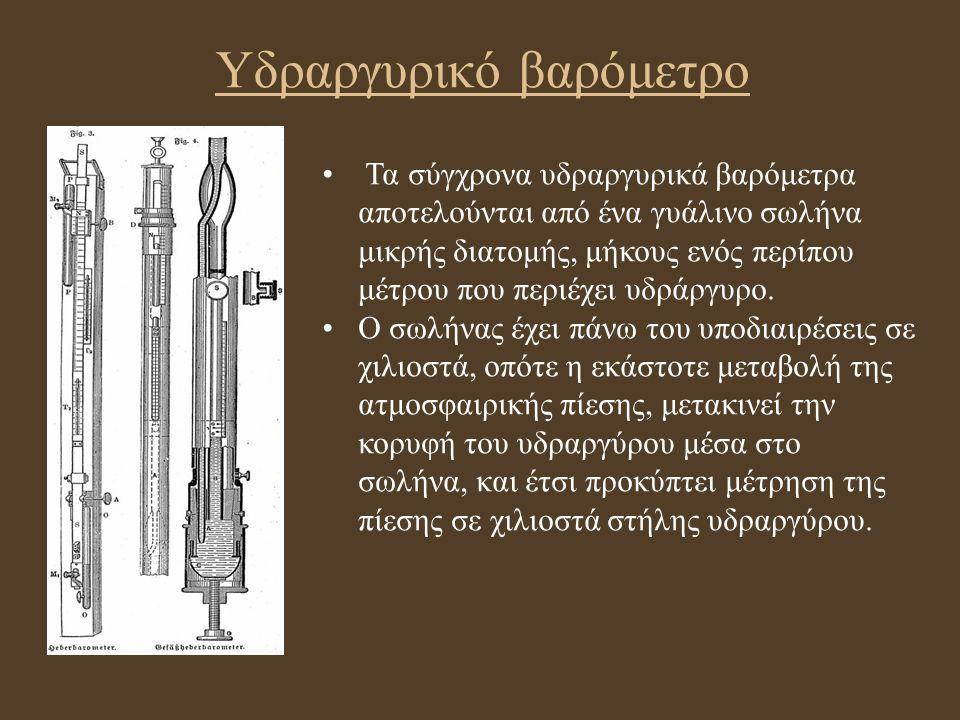 Υδραργυρικό βαρόμετρο Τα σύγχρονα υδραργυρικά βαρόμετρα αποτελούνται από ένα γυάλινο σωλήνα μικρής διατομής, μήκους ενός περίπου μέτρου που περιέχει υ