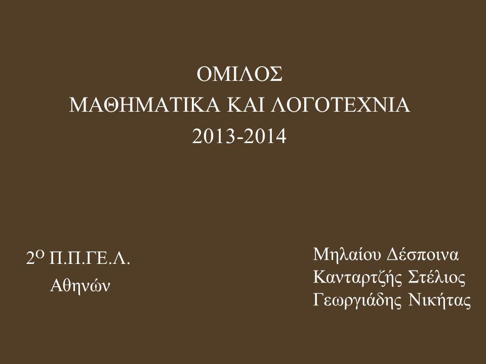 ΟΜΙΛΟΣ ΜΑΘΗΜΑΤΙΚΑ ΚΑΙ ΛΟΓΟΤΕΧΝΙΑ 2013-2014 2 Ο Π.Π.ΓΕ.Λ. Αθηνών Μηλαίου Δέσποινα Κανταρτζής Στέλιος Γεωργιάδης Νικήτας