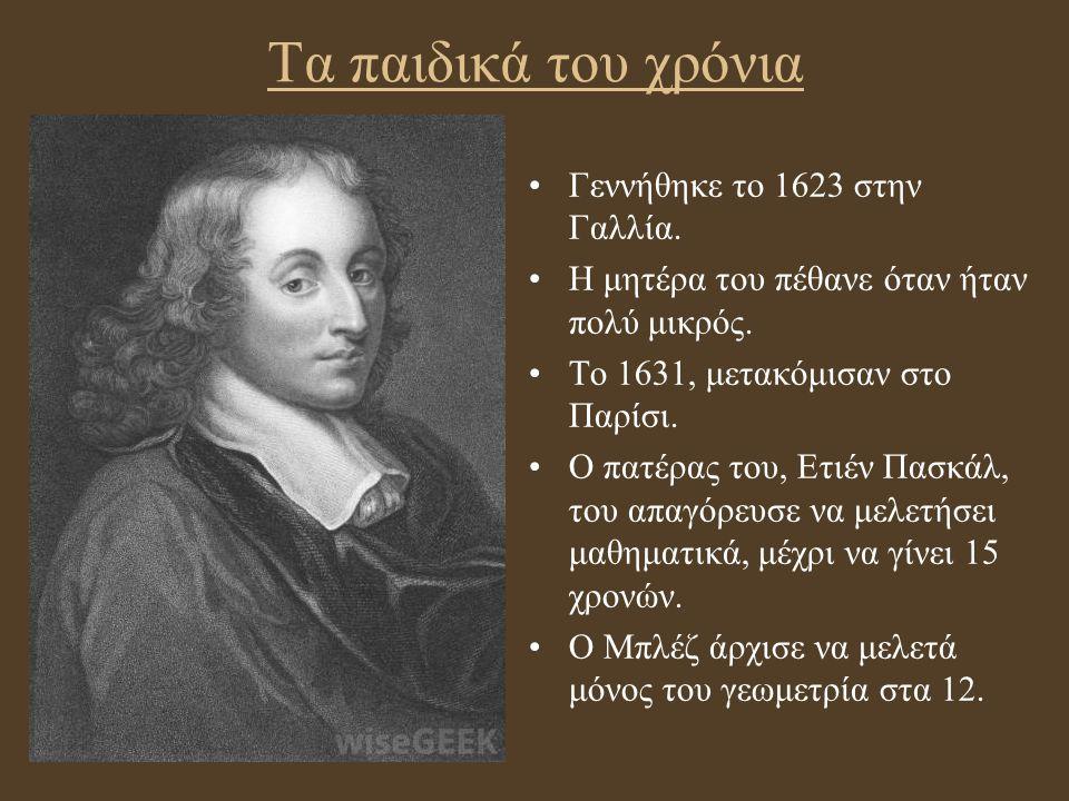 Τα παιδικά του χρόνια Γεννήθηκε το 1623 στην Γαλλία. Η μητέρα του πέθανε όταν ήταν πολύ μικρός. Το 1631, μετακόμισαν στο Παρίσι. Ο πατέρας του, Ετιέν