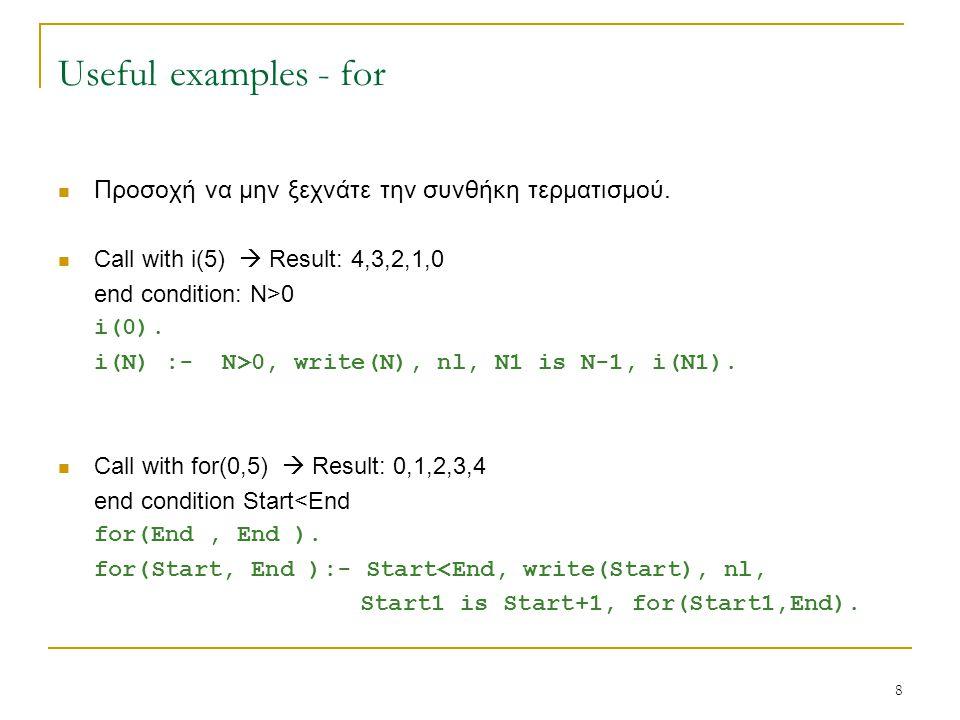 39 Ασκήσεις (ασκ.1): Δημιουργήστε διαδικασία factorial που θα υπολογίζει το παραγοντικό ενός αριθμού.