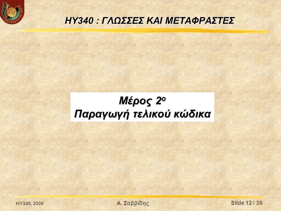 HY340 : ΓΛΩΣΣΕΣ ΚΑΙ ΜΕΤΑΦΡΑΣΤΕΣ Μέρος 2 ο Παραγωγή τελικού κώδικα HY340, 2009 Slide 12 / 39 Α.