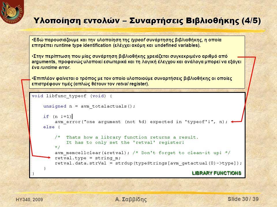Υλοποίηση εντολών – Συναρτήσεις Βιβλιοθήκης (4/5) Εδώ παρουσιάζουμε και την υλοποίηση της typeof συνάρτησης βιβλιοθήκης, η οποία επιτρέπει runtime type identification (ελέγχει ακόμη και undefined variables).