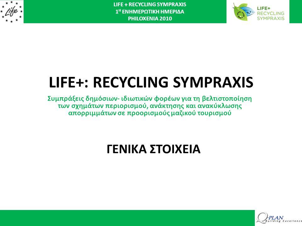 LIFE + RECYCLING SYMPRAXIS 1 Η ΕΝΗΜΕΡΩΤΙΚΗ ΗΜΕΡΙΔΑ PHILOXENIA 2010 LIFE+: RECYCLING SYMPRAXIS Συμπράξεις δημόσιων- ιδιωτικών φορέων για τη βελτιστοποί