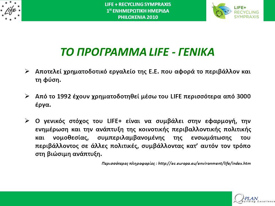 LIFE + RECYCLING SYMPRAXIS 1 Η ΕΝΗΜΕΡΩΤΙΚΗ ΗΜΕΡΙΔΑ PHILOXENIA 2010 ΤΟ ΠΡΟΓΡΑΜΜΑ LIFE - ΓΕΝΙΚΑ  Αποτελεί χρηματοδοτικό εργαλείο της Ε.Ε. που αφορά το