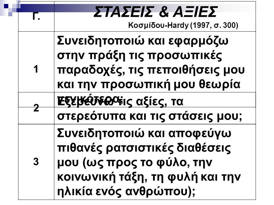 Γ.ΣΤΑΣΕΙΣ & ΑΞΙΕΣ Κοσμίδου-Hardy (1997, σ.