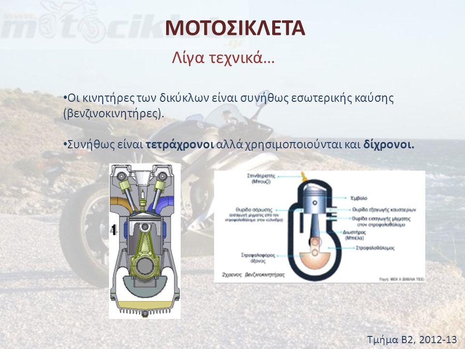 ΜΟΤΟΣΙΚΛΕΤΑ Τμήμα Β2, 2012-13 Λίγα τεχνικά… Οι κινητήρες των δικύκλων είναι συνήθως εσωτερικής καύσης (βενζινοκινητήρες). Συνήθως είναι τετράχρονοι αλ