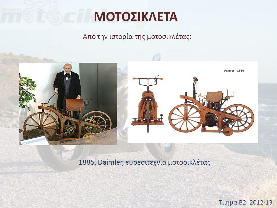 ΜΟΤΟΣΙΚΛΕΤΑ Τμήμα Β2, 2012-13 Από την ιστορία της μοτοσικλέτας: 1885, Daimler, ευρεσιτεχνία μοτοσικλέτας
