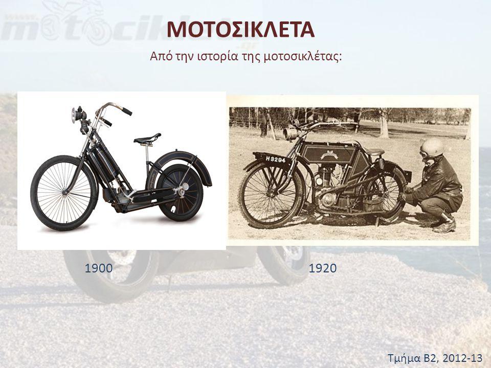 ΜΟΤΟΣΙΚΛΕΤΑ Τμήμα Β2, 2012-13 Από την ιστορία της μοτοσικλέτας: 19001920