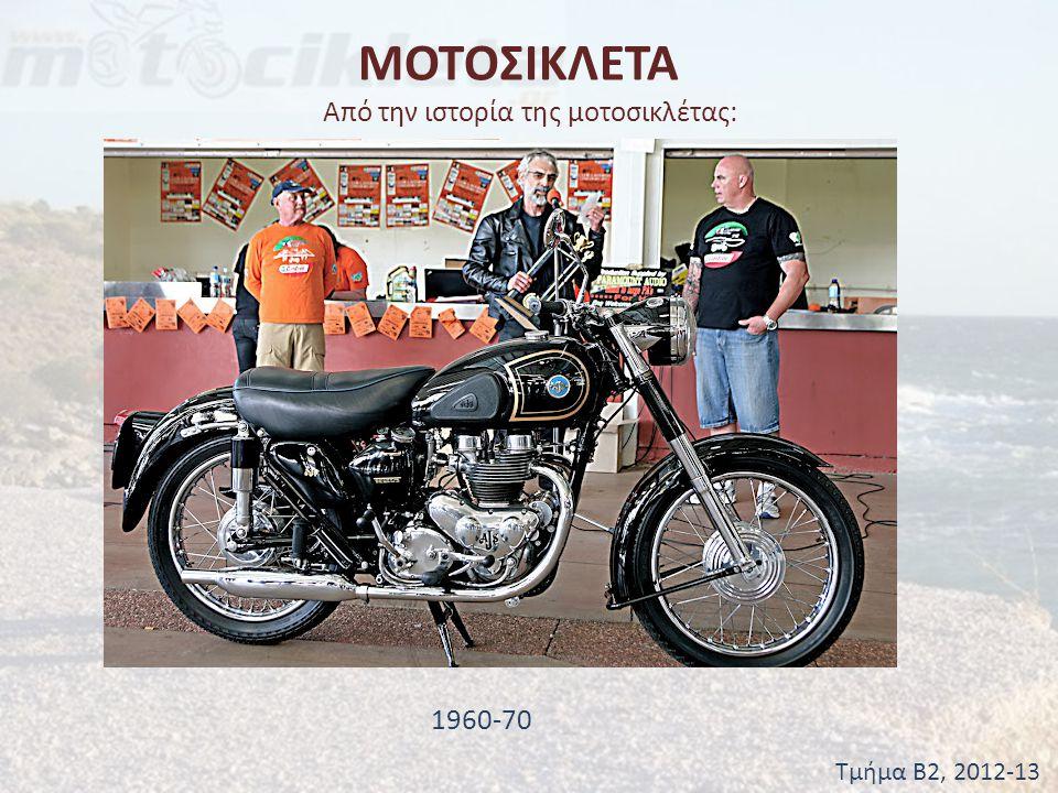 ΜΟΤΟΣΙΚΛΕΤΑ Τμήμα Β2, 2012-13 Από την ιστορία της μοτοσικλέτας: 1960-70