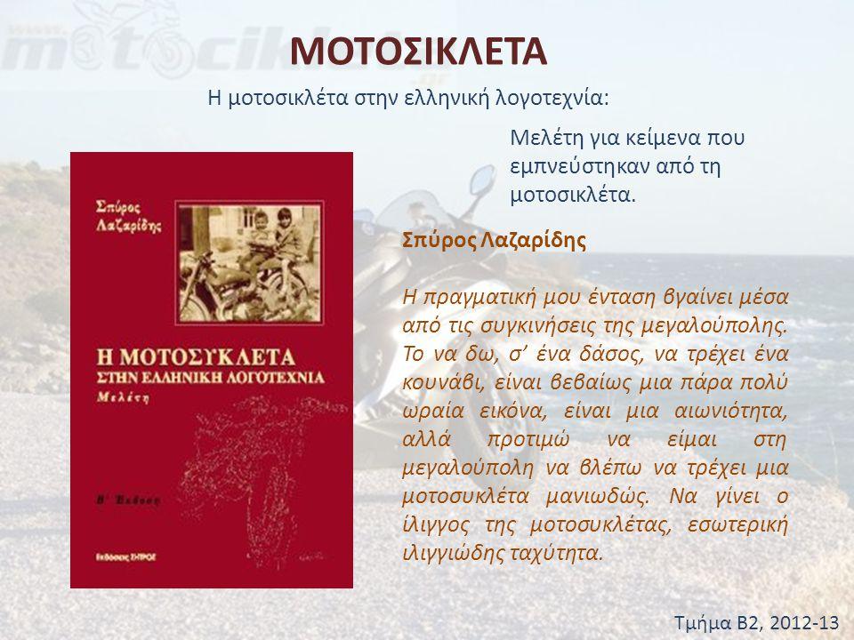 ΜΟΤΟΣΙΚΛΕΤΑ Τμήμα Β2, 2012-13 Η μοτοσικλέτα στην ελληνική λογοτεχνία: Σπύρος Λαζαρίδης Η πραγματική μου ένταση βγαίνει μέσα από τις συγκινήσεις της με