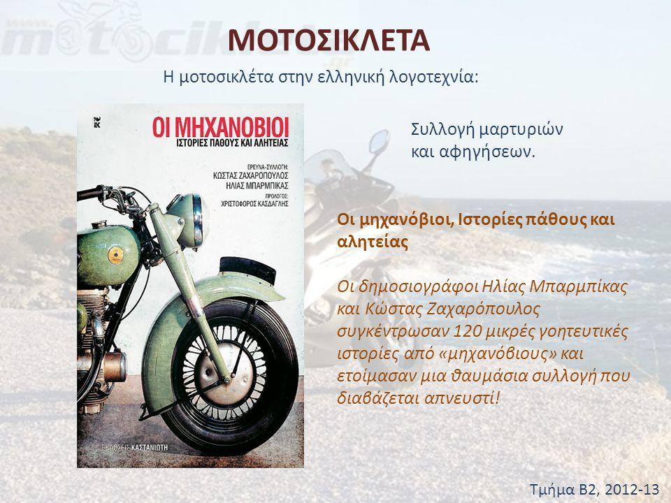 ΜΟΤΟΣΙΚΛΕΤΑ Τμήμα Β2, 2012-13 Η μοτοσικλέτα στην ελληνική λογοτεχνία: Οι μηχανόβιοι, Ιστορίες πάθους και αλητείας Οι δημοσιογράφοι Ηλίας Μπαρμπίκας κα