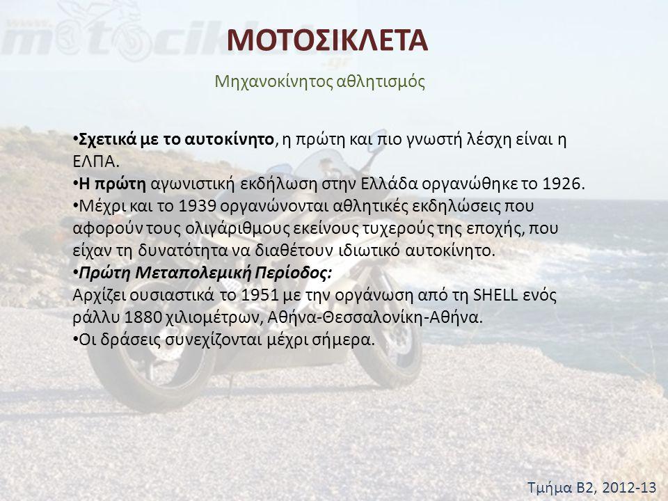 ΜΟΤΟΣΙΚΛΕΤΑ Τμήμα Β2, 2012-13 Μηχανοκίνητος αθλητισμός Σχετικά με το αυτοκίνητο, η πρώτη και πιο γνωστή λέσχη είναι η ΕΛΠΑ. Η πρώτη αγωνιστική εκδήλωσ