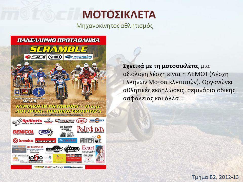 ΜΟΤΟΣΙΚΛΕΤΑ Τμήμα Β2, 2012-13 Μηχανοκίνητος αθλητισμός Σχετικά με τη μοτοσικλέτα, μια αξιόλογη λέσχη είναι η ΛΕΜΟΤ (Λέσχη Ελλήνων Μοτοσικλετιστών). Ορ