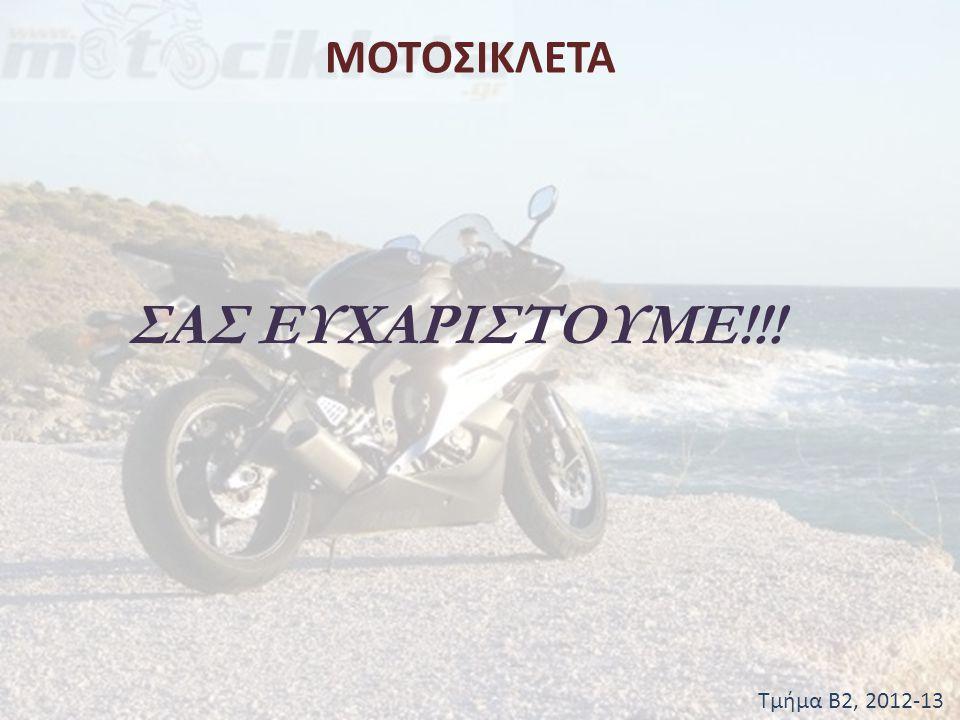 ΣΑΣ ΕΥΧΑΡΙΣΤΟΥΜΕ!!! ΜΟΤΟΣΙΚΛΕΤΑ Τμήμα Β2, 2012-13