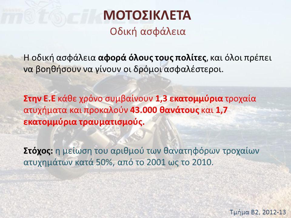 ΜΟΤΟΣΙΚΛΕΤΑ Τμήμα Β2, 2012-13 Οδική ασφάλεια H οδική ασφάλεια αφορά όλους τους πολίτες, και όλοι πρέπει να βοηθήσουν να γίνουν οι δρόμοι ασφαλέστεροι.