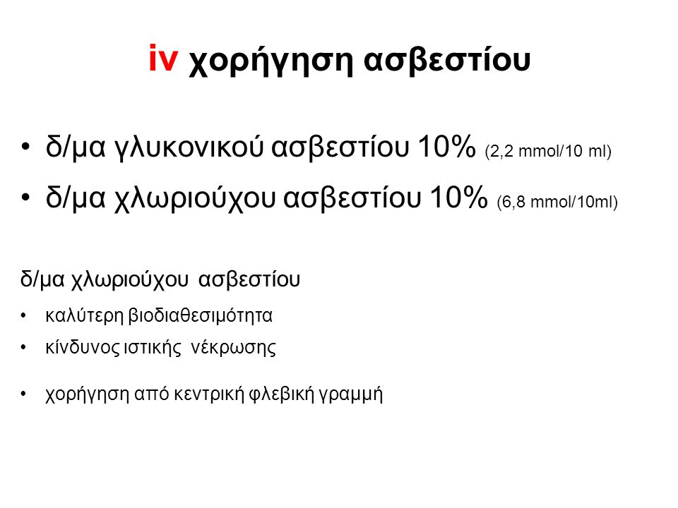 iv χορήγηση ασβεστίου δ/μα γλυκονικού ασβεστίου 10% (2,2 mmol/10 ml) δ/μα χλωριούχου ασβεστίου 10% (6,8 mmol/10ml) δ/μα χλωριούχου ασβεστίου καλύτερη