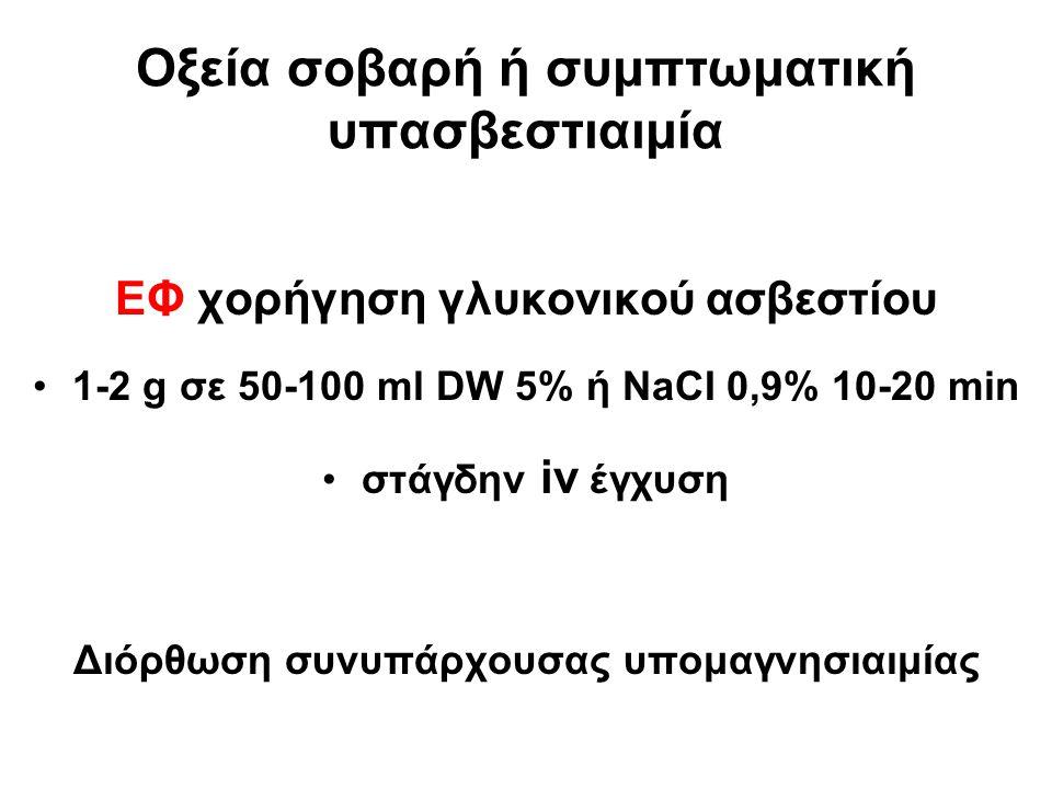 Οξεία σοβαρή ή συμπτωματική υπασβεστιαιμία ΕΦ χορήγηση γλυκονικού ασβεστίου 1-2 g σε 50-100 ml DW 5% ή NaCI 0,9% 10-20 min στάγδην iv έγχυση Διόρθωση