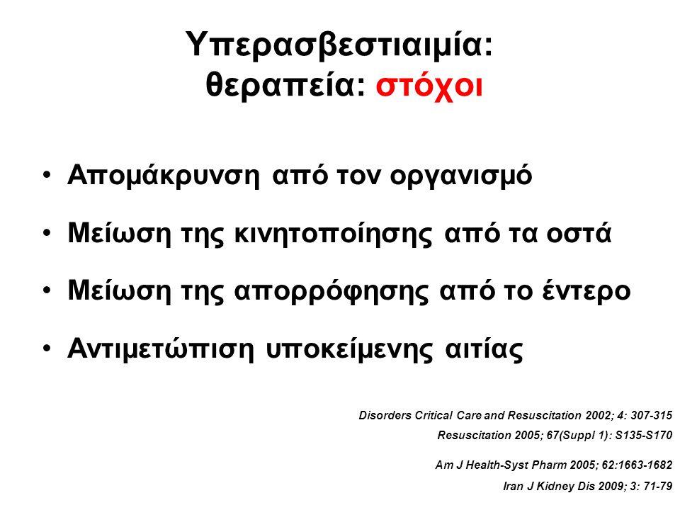 Yπερασβεστιαιμία: θεραπεία: στόχοι Απομάκρυνση από τον οργανισμό Μείωση της κινητοποίησης από τα οστά Μείωση της απορρόφησης από το έντερο Αντιμετώπισ