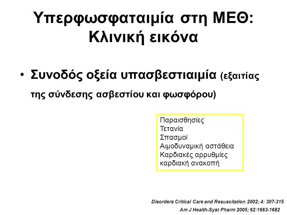 Υπερφωσφαταιμία στη ΜΕΘ: Κλινική εικόνα Συνοδός οξεία υπασβεστιαιμία (εξαιτίας της σύνδεσης ασβεστίου και φωσφόρου) Παραισθησίες Τετανία Σπασμοί Αιμοδ