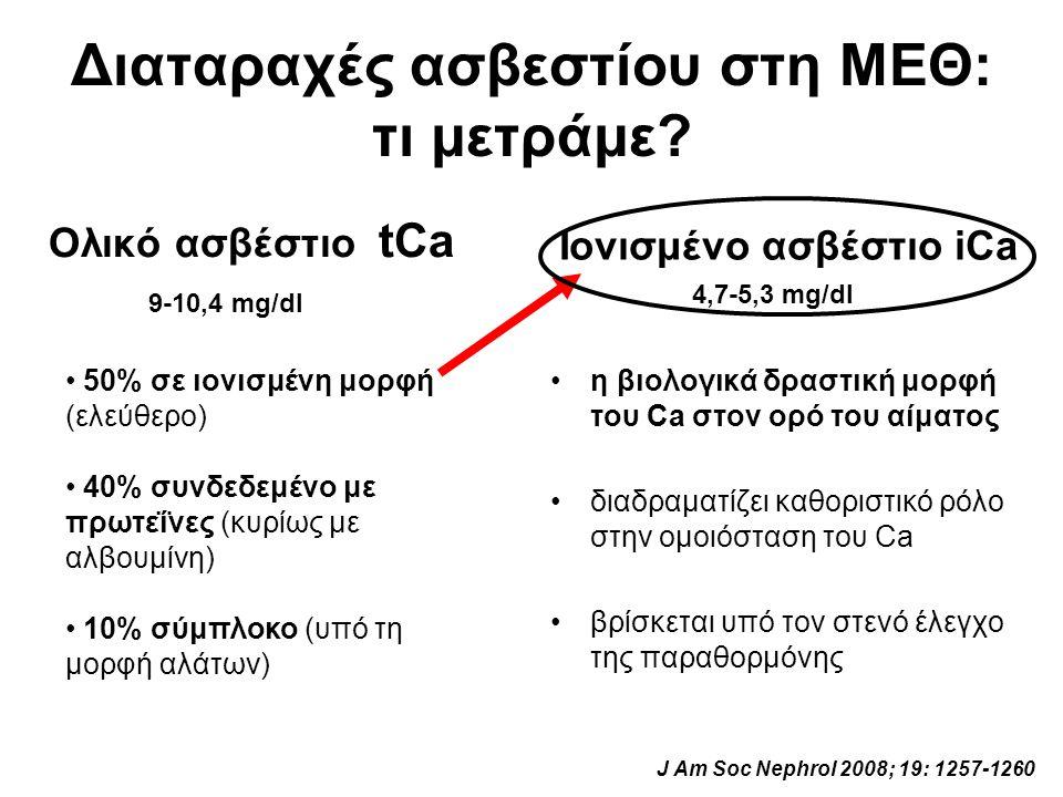 Διαταραχές ασβεστίου στη ΜΕΘ: τι μετράμε? Ολικό ασβέστιο tCa η βιολογικά δραστική μορφή του Ca στον ορό του αίματος διαδραματίζει καθοριστικό ρόλο στη