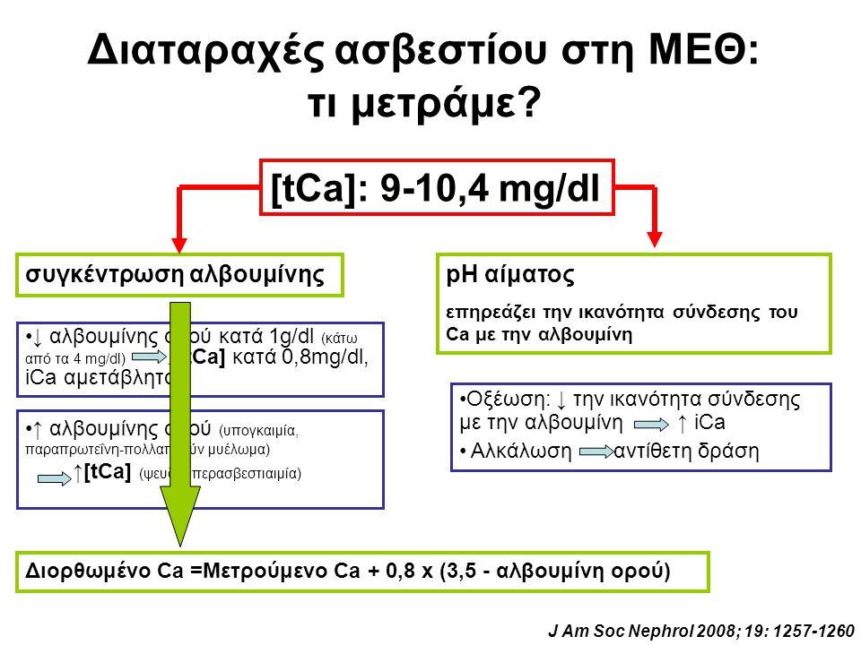 Διαταραχές ασβεστίου στη ΜΕΘ: τι μετράμε? [tCa]: 9-10,4 mg/dl ↓ αλβουμίνης ορού κατά 1g/dl (κάτω από τα 4 mg/dl) ↓[tCa] κατά 0,8mg/dl, iCa αμετάβλητο