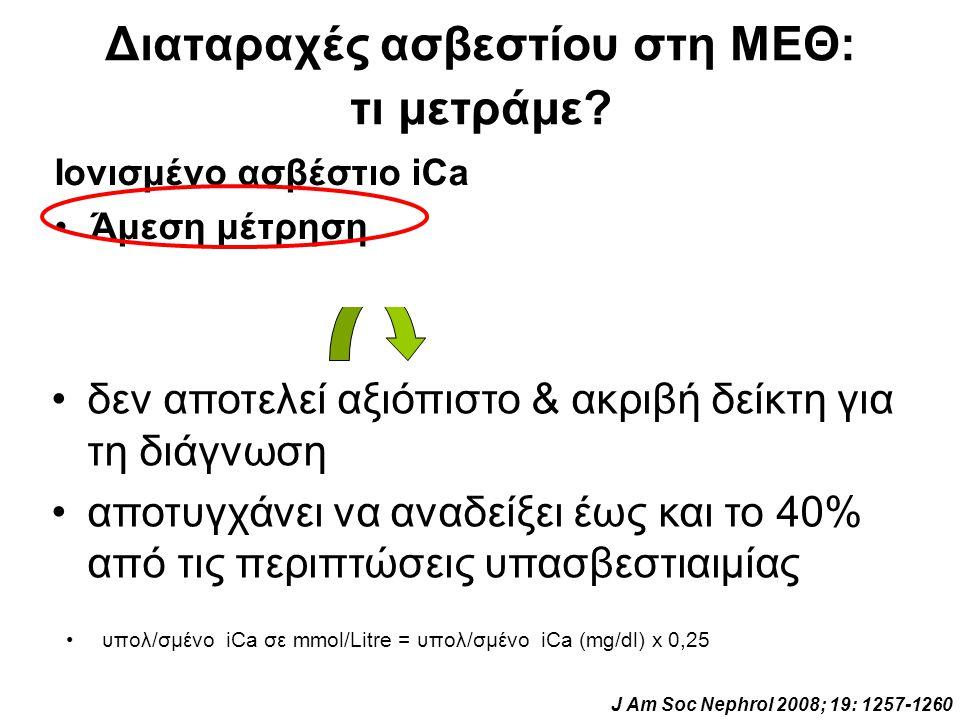 Διαταραχές ασβεστίου στη ΜΕΘ: τι μετράμε? Ιονισμένο ασβέστιο iCa Άμεση μέτρηση Έμμεσος υπολογισμός διορθωμένο tCa (mg/dl) = tCa (mg/dl) + 0.8 ( 4 – Al