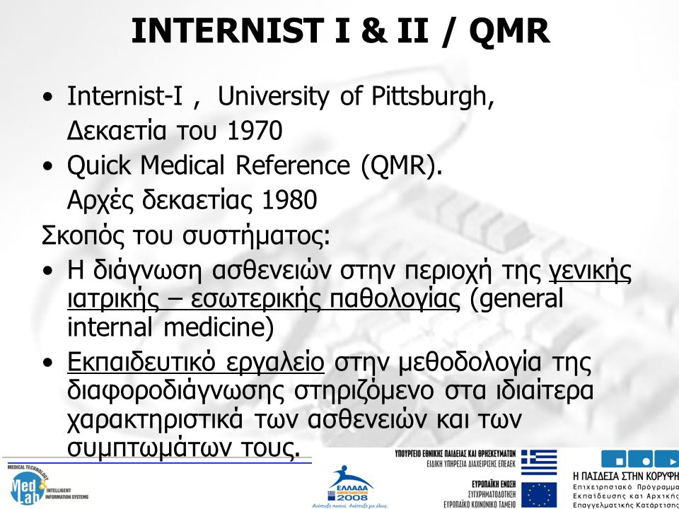 INTERNIST Ι & ΙΙ / QMR Internist-I, University of Pittsburgh, Δεκαετία του 1970 Quick Medical Reference (QMR).