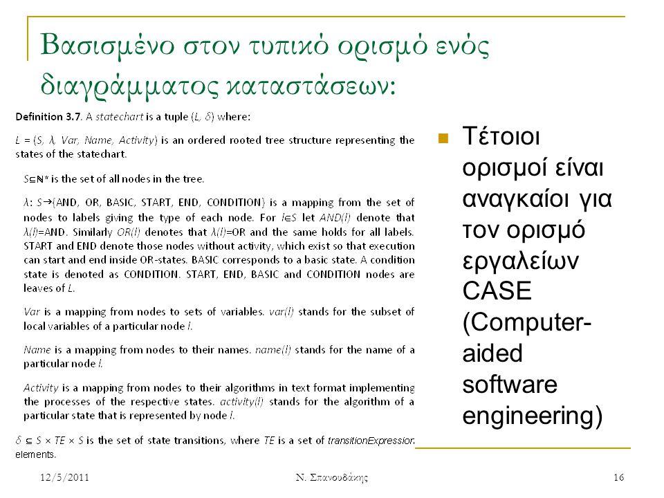 Βασισμένο στον τυπικό ορισμό ενός διαγράμματος καταστάσεων: Τέτοιοι ορισμοί είναι αναγκαίοι για τον ορισμό εργαλείων CASE (Computer- aided software en