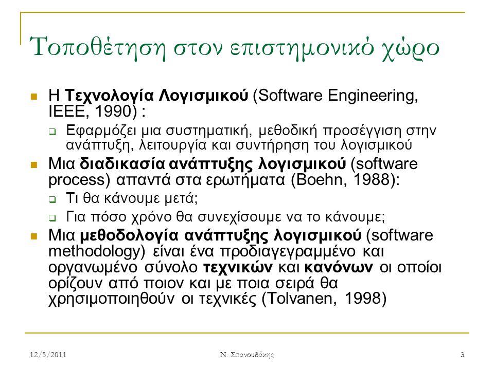 Πρακτοροστραφής Μηχανική Λογισμικού Agent Oriented Software Engineering (AOSE) Από τον χώρο της κατανεμημένης τεχνητής νοημοσύνης και των συστημάτων πολλαπλών πρακτόρων (ΣΠΠ) – Multi-Agent Systems (MAS) δημιουργήθηκε η ανάγκη για την ανάπτυξη λογισμικού το οποίο θα είναι (Wooldridge and Jennings, 1995; Weiss, 2003):  Αυτόνομο (autonomous)  Κοινωνικό (social)  Αντιδραστικό (reactive)  Ικανό να παίρνει πρωτοβουλίες (pro-active)  Προσαρμοστικό (adaptive)  Διαρκές (persistent) 12/5/20114 Ν.