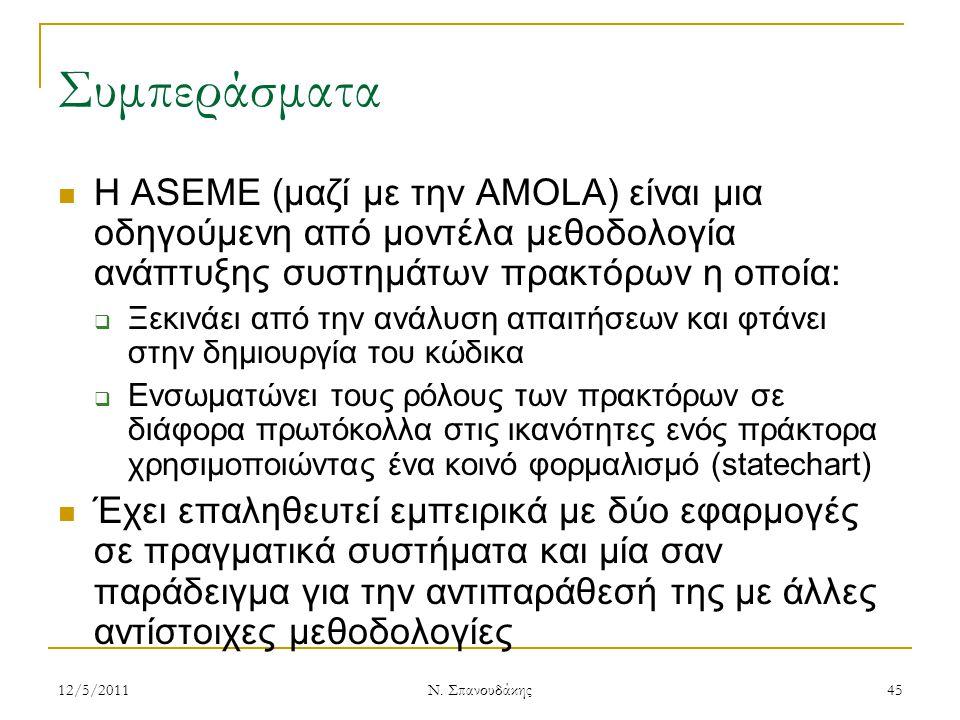 Συμπεράσματα Η ASEME (μαζί με την AMOLA) είναι μια οδηγούμενη από μοντέλα μεθοδολογία ανάπτυξης συστημάτων πρακτόρων η οποία:  Ξεκινάει από την ανάλυ