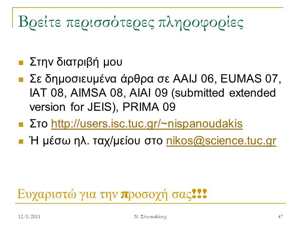 Βρείτε περισσότερες πληροφορίες Στην διατριβή μου Σε δημοσιευμένα άρθρα σε AAIJ 06, EUMAS 07, IAT 08, AIMSA 08, AIAI 09 (submitted extended version fo