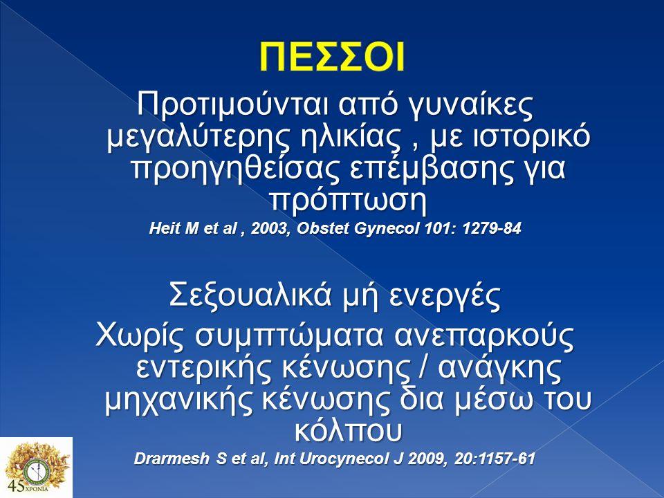 Προτιμούνται από γυναίκες μεγαλύτερης ηλικίας, με ιστορικό προηγηθείσας επέμβασης για πρόπτωση Heit M et al, 2003, Obstet Gynecol 101: 1279-84 Σεξουαλ