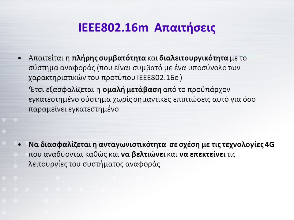 RequirementsIMT-Advanced [3]IEEE 802.16m [6] Peak data rate (b/s/Hz)DL: 15 (4 × 4)DL: 8.0/15.0 (2 × 2/4 × 4) UL: 6.75 (2 × 4)UL: 2.8/6.75 (1 × 2/2 × 4) Cell spectral efficiency (b/s/Hz/sector)DL (4 × 2) = 2.2DL (2 × 2) = 2.6 UL (2 × 4) = 1.4UL (1 × 2) = 1.3 (base coverage urban)(mixed mobility) Cell-edge user spectral efficiencyDL (4 × 2) = 0.06DL (2 × 2) = 0.09 (b/s/Hz)UL (2 × 4) = 0.03UL (1 × 2) = 0.05 (base coverage urban)(mixed mobility) LatencyC-plane: 100 ms (idle to active) U-plane: 10 ms Mobility (b/s/Hz at km/h)0.55 at 120 km/hOptimal performance up to 10 km/h 0.25 at 350 km/hGraceful degradation up to 120 km/h (link-level)Connectivity up to 350 km/h Up to 500 km/h depending on operating frequency Handover interruption time (ms)Intrafrequency: 27.5 Interfrequency: 40 (in a frequencyInterfrequency: 40 (in a frequency band) band)60 (between frequency bands) VoIP capacity40 (4 × 2 and 2 × 4)60 (DL 2 × 2 and UL 1 × 2) (Active users/sector/MHz)(Base coverage urban)